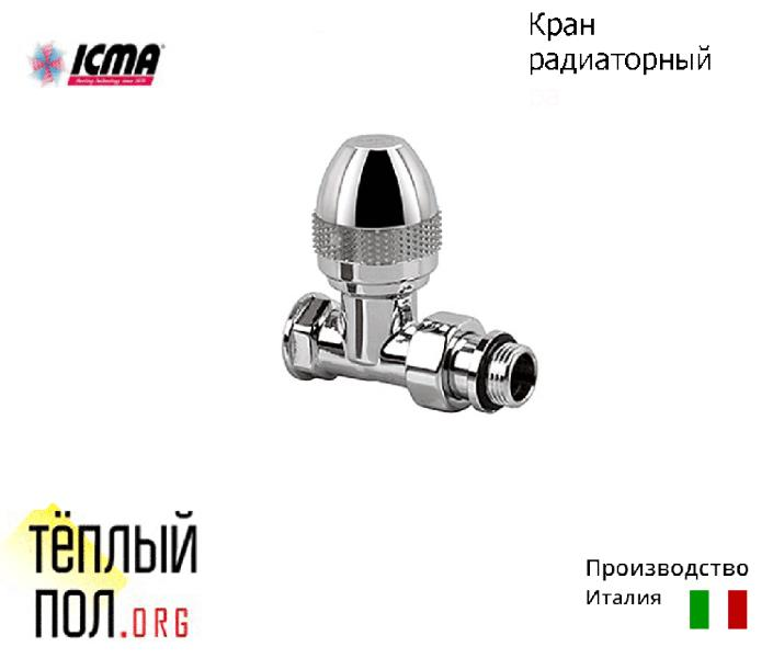 "Кран радиаторный нижн.угловой хром, резьба: 1/2, ТМ ""ICMA"", производство: Италия"