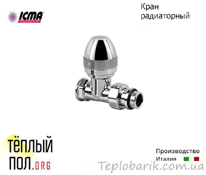 Фото Радиаторы отопления, Комплектующие для подключения радиаторов, Краны радиаторные Кран радиаторный нижн.угловой хром, резьба: 1/2, ТМ