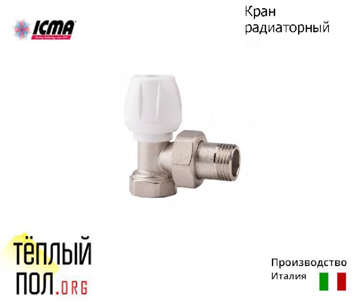 """Кран радиаторный верхн.угловой для железн.трубы, резьба: 1/2, ТМ """"ICMA"""", производство: Италия"""