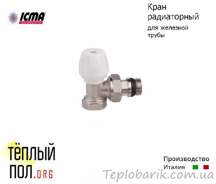 Фото Радиаторы отопления, Комплектующие для подключения радиаторов, Краны радиаторные Кран радиаторный верхн.угловой для железной трубы, резьба: 1/2, ТМ
