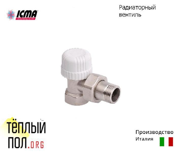 """Вентиль угловой для железной трубы, простая регулировка,, резьба: 1/2, ТМ """"ICMA"""", производство: Италия"""