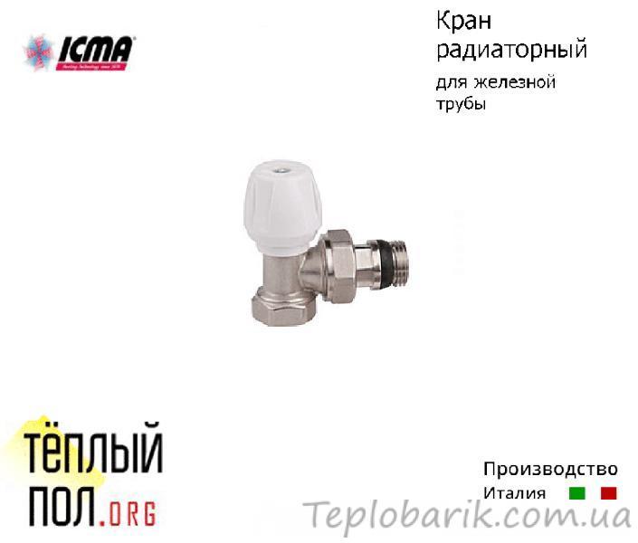 Фото Радиаторы отопления, Комплектующие для подключения радиаторов, Краны радиаторные Кран радиаторный верхн.прямой для железной трубы, резьба: 3/4, ТМ