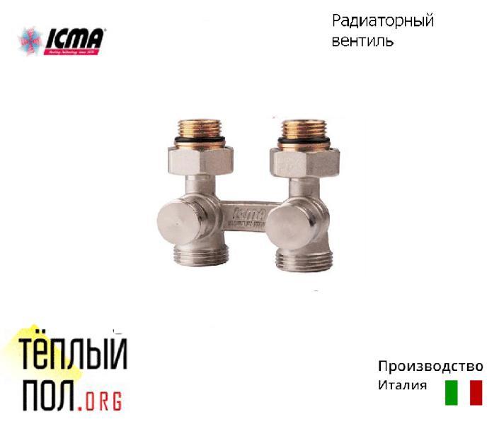 """Двухтрубный вентиль для панельн.радиат. с термост.группой ТМ """"ICMA"""", производство: Италия"""