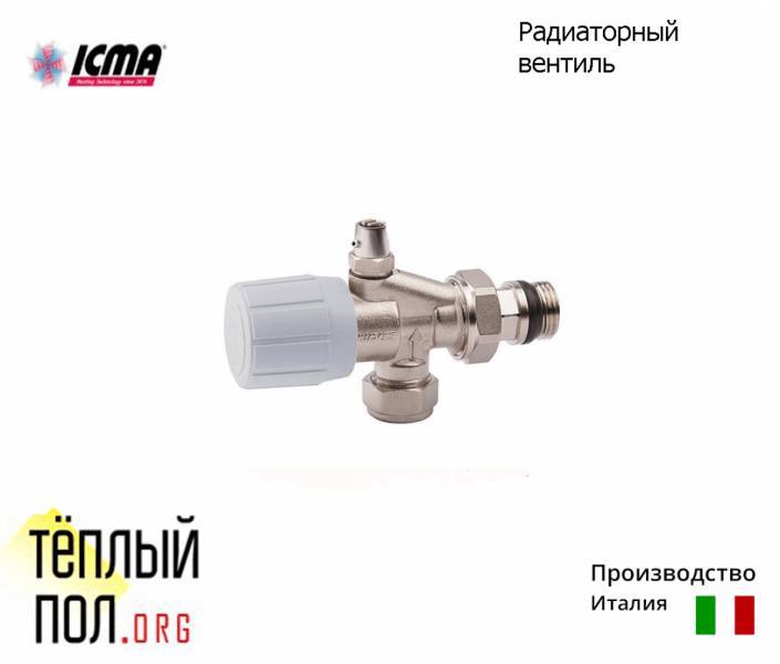 """Радиаторн.вентиль 2 углов. с воздухоотв. и возможностью установки термоголовки ТМ """"ICMA"""", производство: Италия"""
