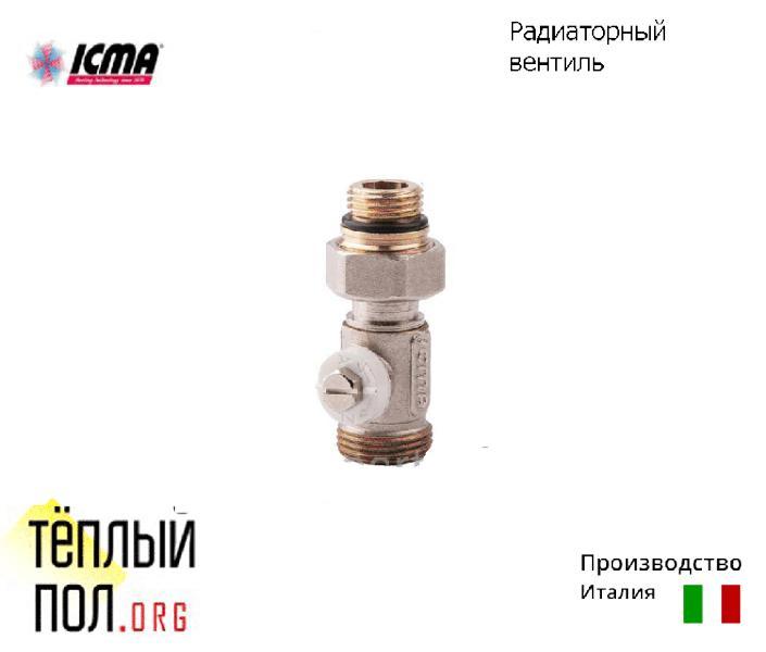 """Простой вентиль для панельн.радиат. с термост.группой ТМ """"ICMA"""", производство: Италия"""