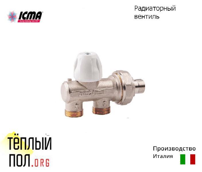 "Однотрубн.ручн. вентиль для панельн.радиат. ТМ ""ICMA"", производство: Италия"