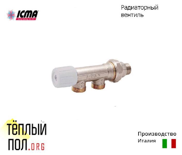 "Однотрубн.ручн. вентиль для панельн.радиат. (боков.упр.) ТМ ""ICMA"", производство: Италия"