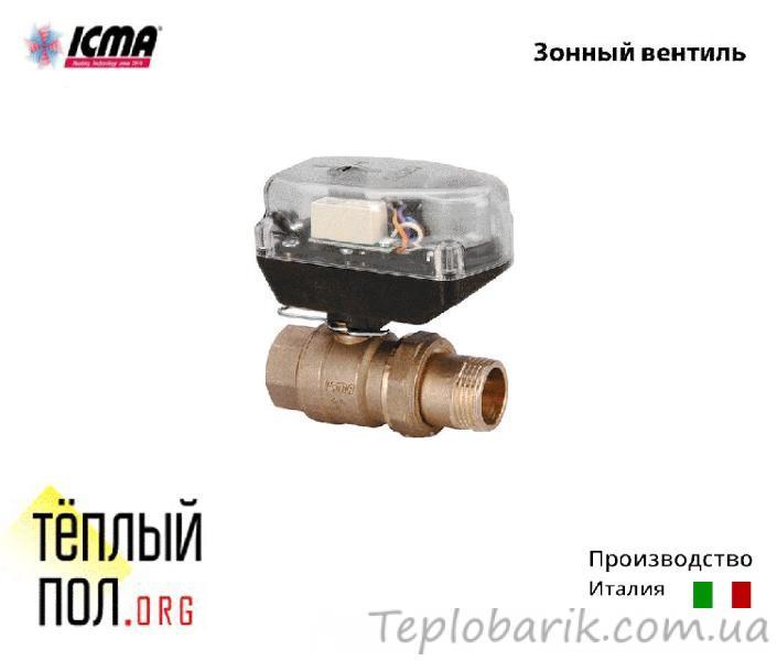 Фото Радиаторы отопления, Комплектующие для подключения радиаторов, Краны радиаторные Шаровой зонный вентиль с сервомот., наружн.резьба-внутр.резьба: 1, ТМ