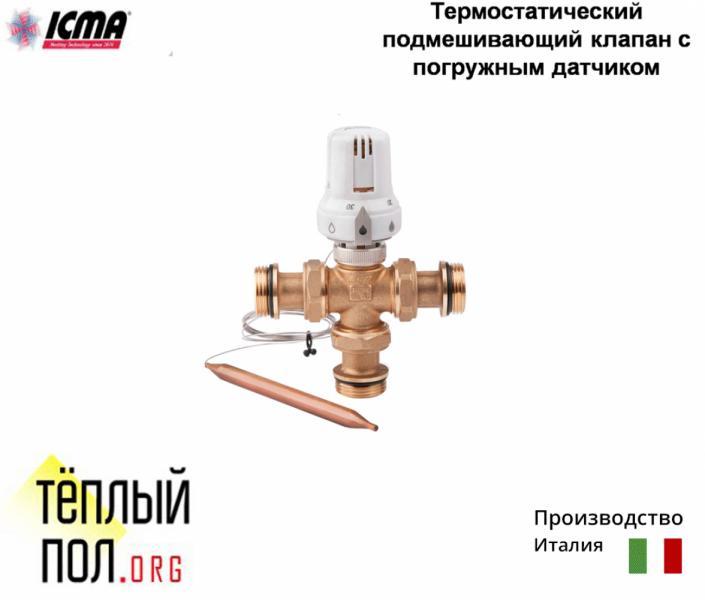 "Термостатич.подмешив.клапан с погружн.датчиком 3/4, ТМ ""ICMA"", производство: Италия"