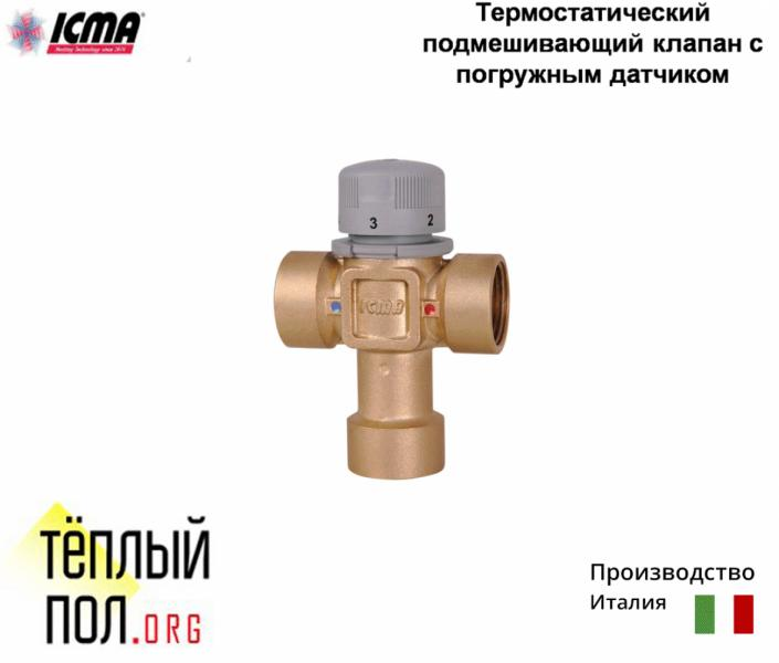 """Термостатич.подмешив.клапан 1, ТМ """"ICMA"""", производство: Италия"""
