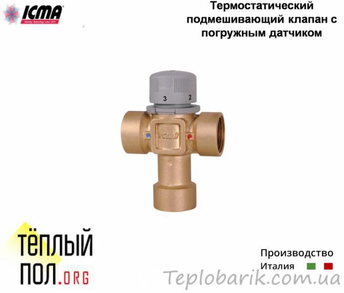 Фото Запорная Арматура, Термостатические клапаны Термостатич.подмешив.клапан 1, ТМ