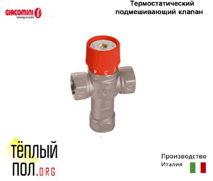 """Термостатич.подмешив.клапан 3/4, ТМ """"GIACOMINI"""", производство: Италия"""