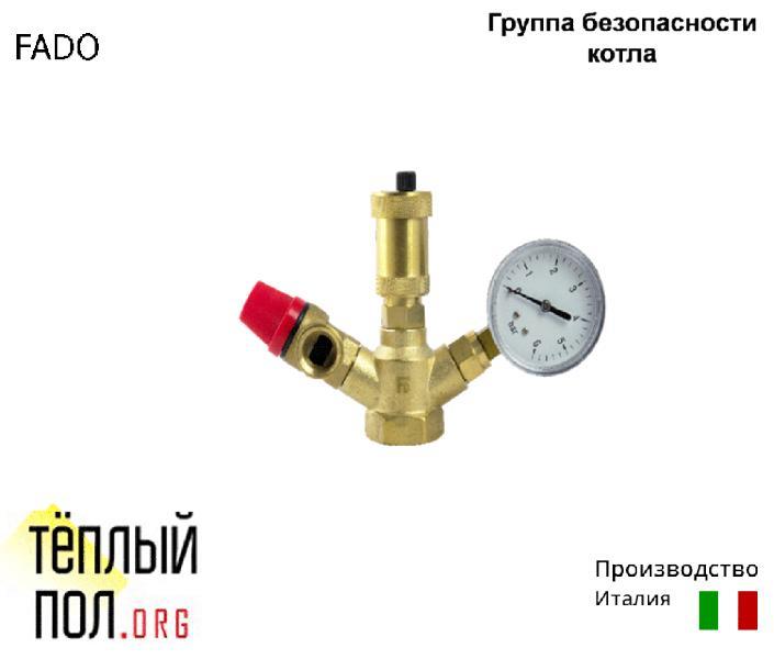 "Группа безопасн.котла 1 в сборе, ТМ ""FADO"", производство: Италия"