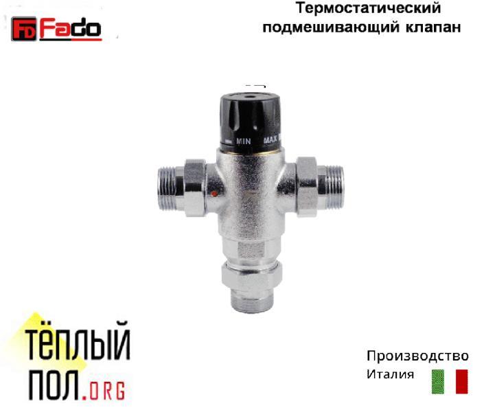 "Термостатич.подмешив.клапан 1, ТМ ""FADO"", производство: Италия"