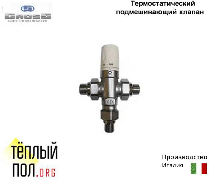 """Термостатич.подмешив.клапан 3/4, ТМ """"GROSS"""", производство: Италия"""