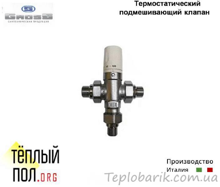 Фото Запорная Арматура, Термостатические клапаны Термостатич.подмешив.клапан 3/4, ТМ