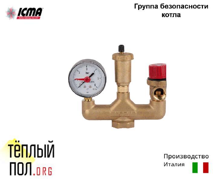 "Группа безопасн.котла 1 в сборе, ТМ ""ICMA"", производство: Италия"