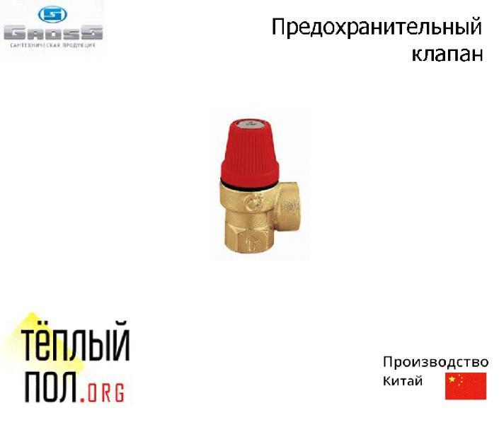 Предохр.взрывн.клапан 1/2 внутр.резьба, вертик., 2.5 бар, марки Gross, производство: Китай