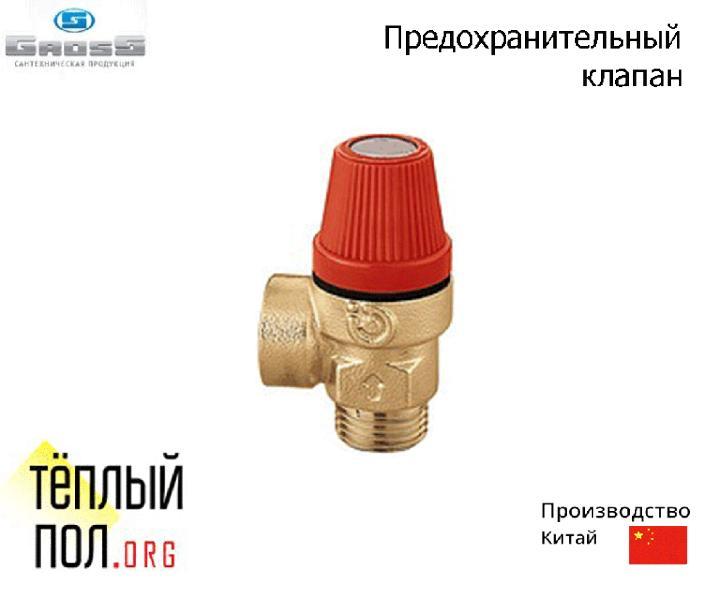 Предохр.взрывн.клапан 1/2 внутр.резьба-наружн.резьба, вертик., 1.5 бар, марки Gross, производство: Китай