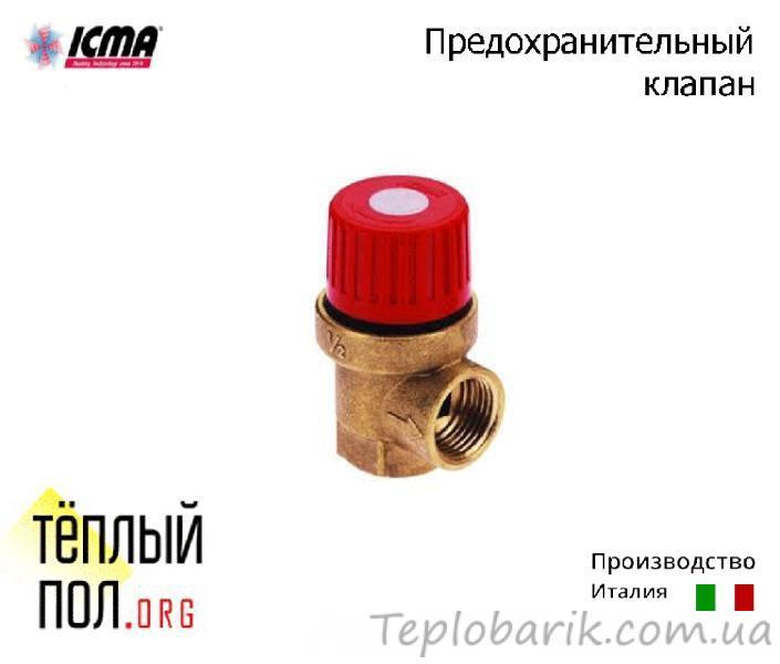 Фото Запорная Арматура, Предохранительный клапан Предохр.клапан 1/2 внутр.резьба, вертик., 2.5 бар, марки ICMA, производство: Италия