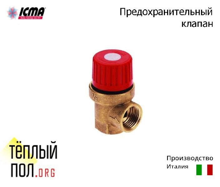 Предохр.клапан 1/2 внутр.резьба-наружн.резьба, вертик., 3 бар, марки ICMA, производство: Италия