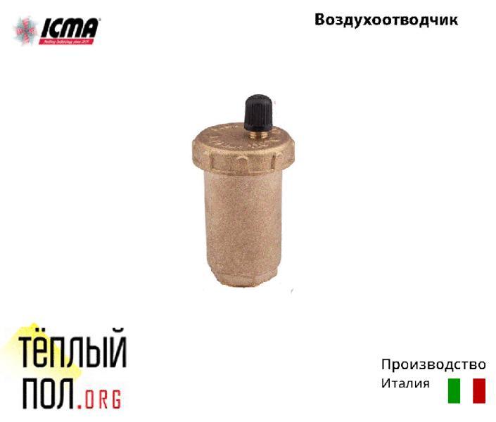 """Воздухоотводчик автомат.поплавковый 3/8, ТМ """"ICMA"""", производство: Италия"""