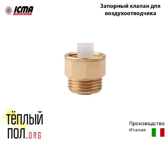 """Запорн.клапан для воздухоотв. ТМ """"Icma"""", производство: Италия"""