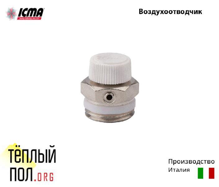 "Воздухоотводчик ручной 1/2, ТМ ""ICMA"", производство: Италия"