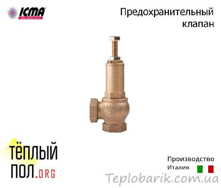Фото Запорная Арматура, Предохранительный клапан Предохр.клапан 3/4 угловой, марки ICMA, производство: Италия
