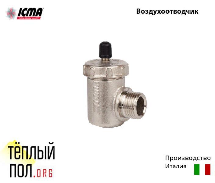 """Воздухоотводчик автомат.угловой 1/2 для радиатора, ТМ """"ICMA"""", производство: Италия"""