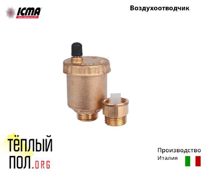 """Воздухоотводчик автомат.поплавковый 1/2 с запорн.клапаном, ТМ """"ICMA"""", производство: Италия"""