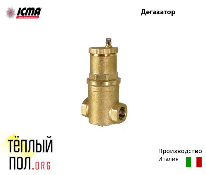 "Дегазатор 1дюйм, ТМ ""ICMA"", производство: Италия"