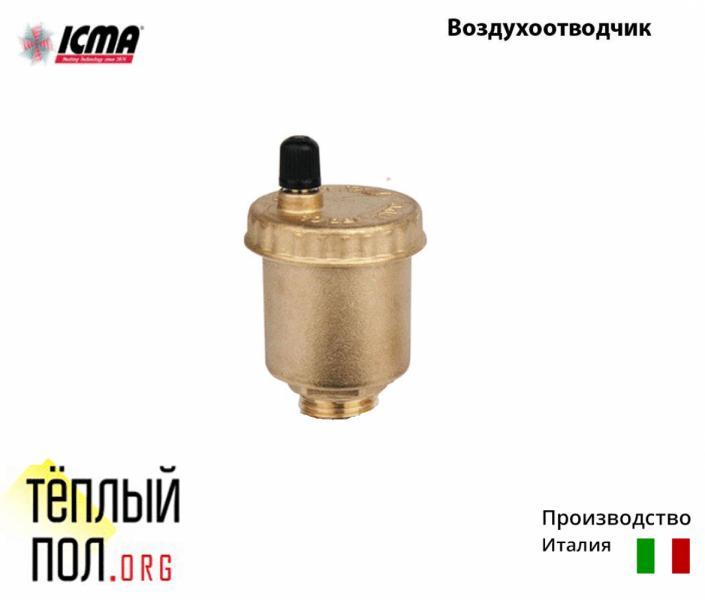 """Воздухоотводчик автомат.поплавковый 3.8, ТМ """"ICMA"""", производство: Италия"""