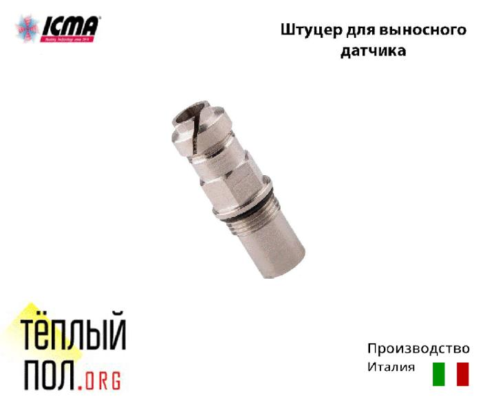 Штуцер для выносн.датчика термоголовки