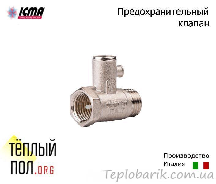 Фото Запорная Арматура, Предохранительный клапан Предохр.клапан 3/4 для водонагревателя, марки ICMA, производство: Италия