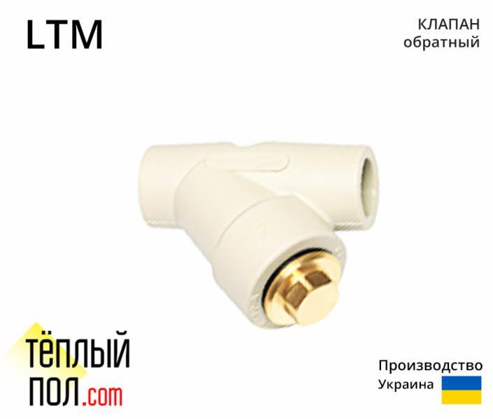 Клапан обратный PPR 20, марки LTM (произв.Украина)