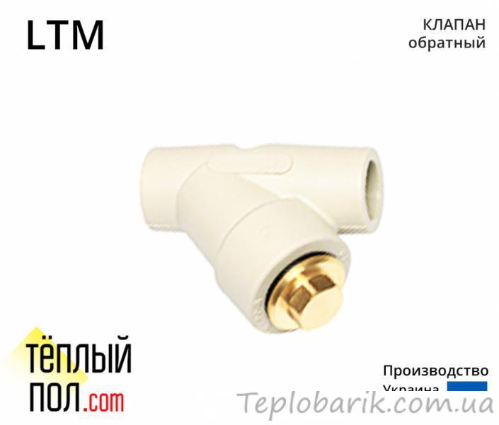Фото Трубы и фитинг, Полипропиленовые трубы и фитинг, Фитинги полипропиленовые, Клапан обратный Клапан обратный PPR 20, марки LTM (произв.Украина)