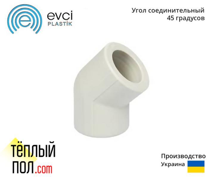 Угол марки Evci 20*45 ППР(производство: Украина)