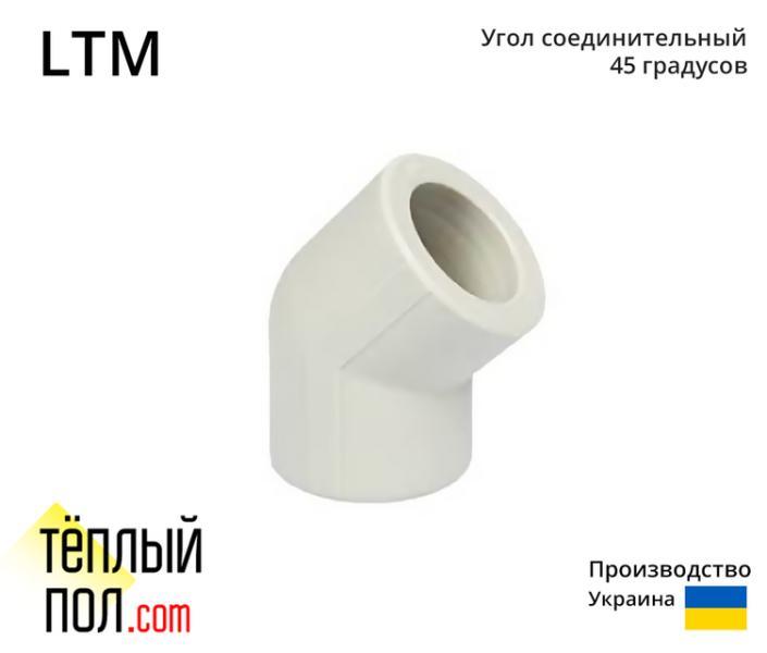 Угол марки LTM 20*45 ППР(производство: Украина)