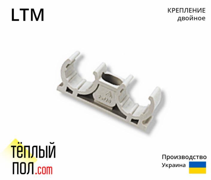 Крепление двойное, матер.полипропилен, 25 марки LTM (произв.Украина)