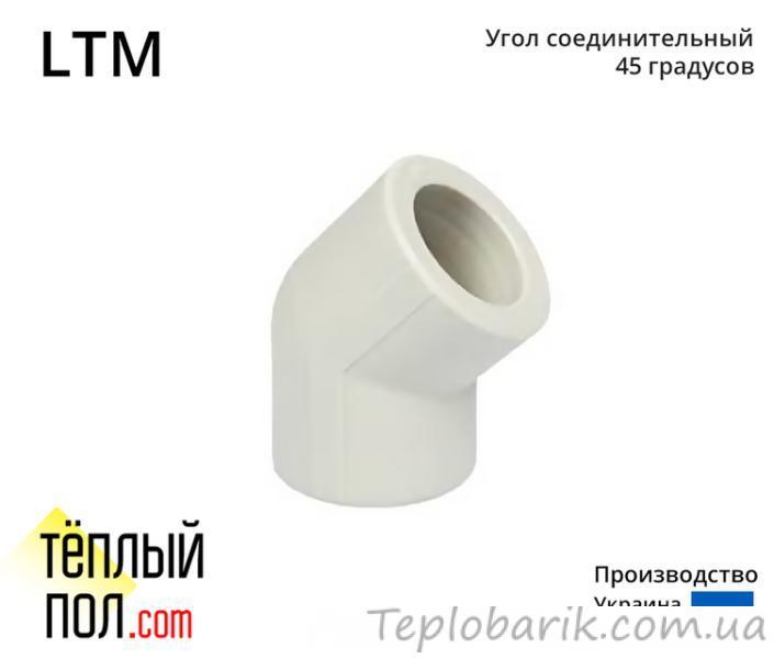 Фото Трубы и фитинг, Полипропиленовые трубы и фитинг, Фитинги полипропиленовые, Углы Угол марки LTM 25*45 ППР(производство: Украина)