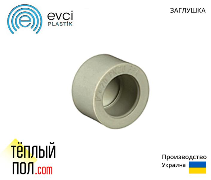 Заглушка, матер.полипропилен, 32 марки Evci (произв.Украина)