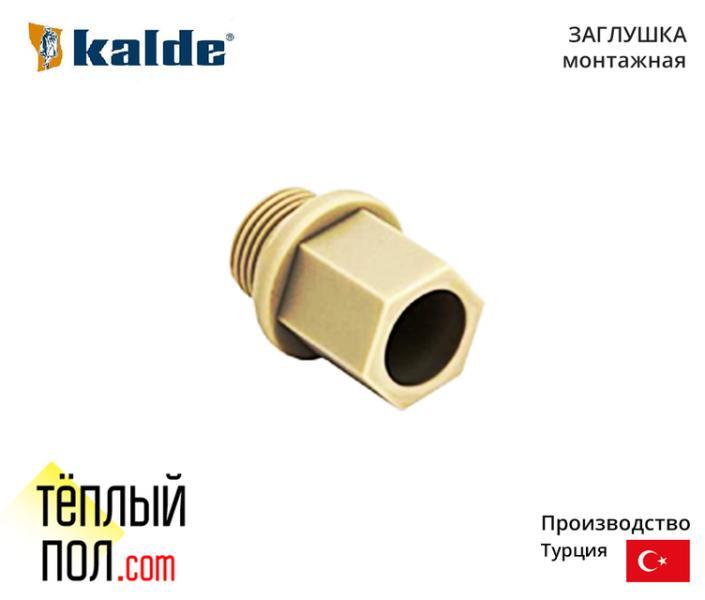 Заглушка, монтажн.удлиненная, 20*1/2 марки Kalde (произв.Турция)