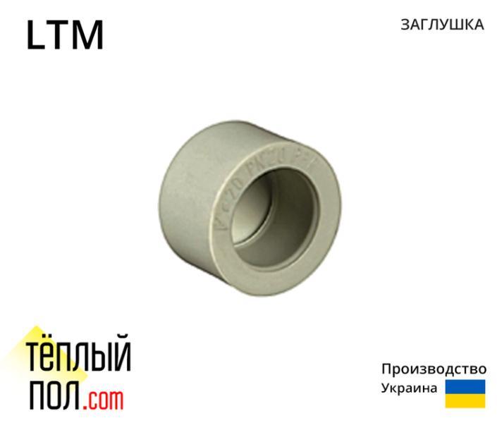 Заглушка, матер.полипропилен, 25 марки LTM (произв.Украина)
