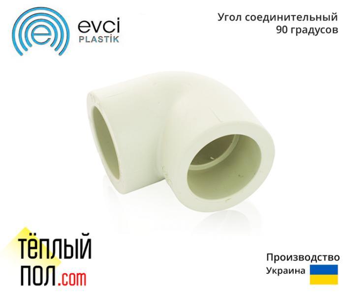 Угол марки Evci 25*90 ППР(производство: Украина)