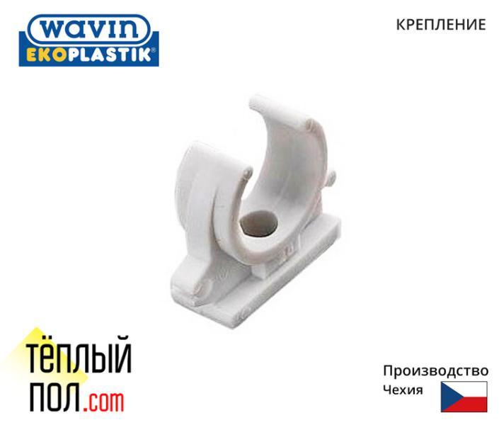Крепление матер.полипропилен, 20 марки Ekoplastik Wavin (произв.Чехия)