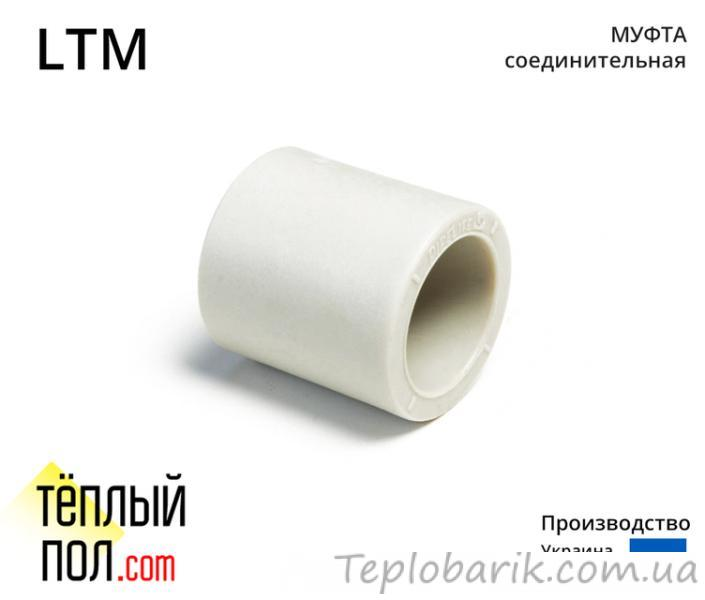 Фото Трубы и фитинг, Полипропиленовые трубы и фитинг, Фитинги полипропиленовые, Муфты Муфта марки LTM 40 ППР(производство: Украина)