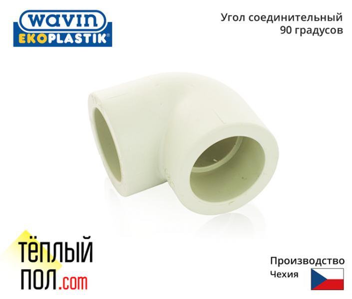 Угол марки Ekoplastik Wavin 25*90 ППР(производство: Чехия)