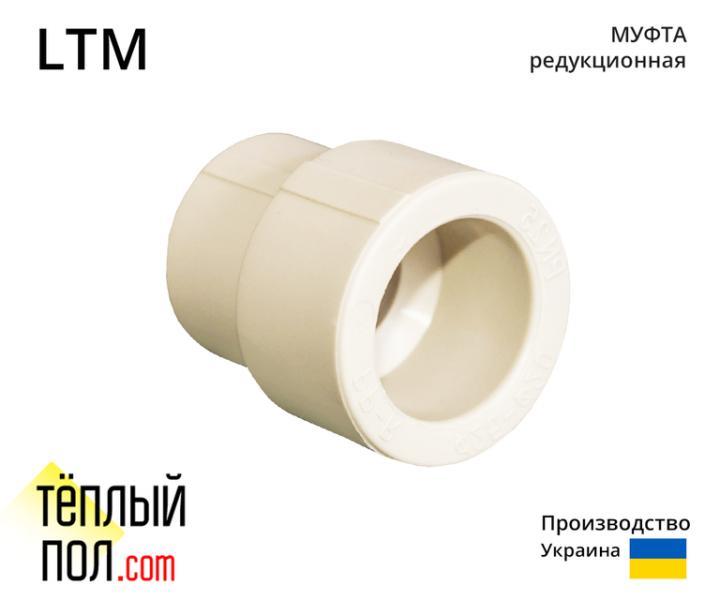 Муфта редукционная марки LTM 40*25 ППР(производство: Украина)