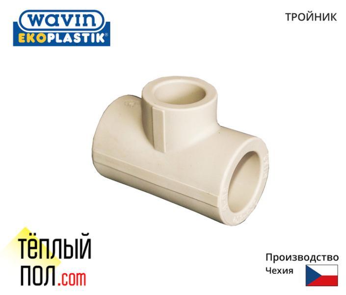 Тройник марки Ekoplastik Wavin 25*20*25 ППР(производство: Чехия)